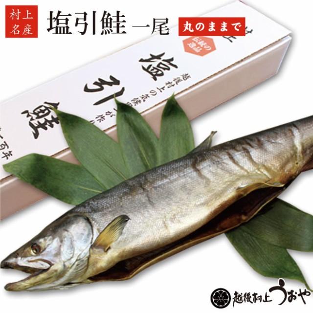 村上名産 塩引き鮭(生時4.8kg) 一尾【丸のまま】/塩引/贈答/ギフト/サケ/さけ