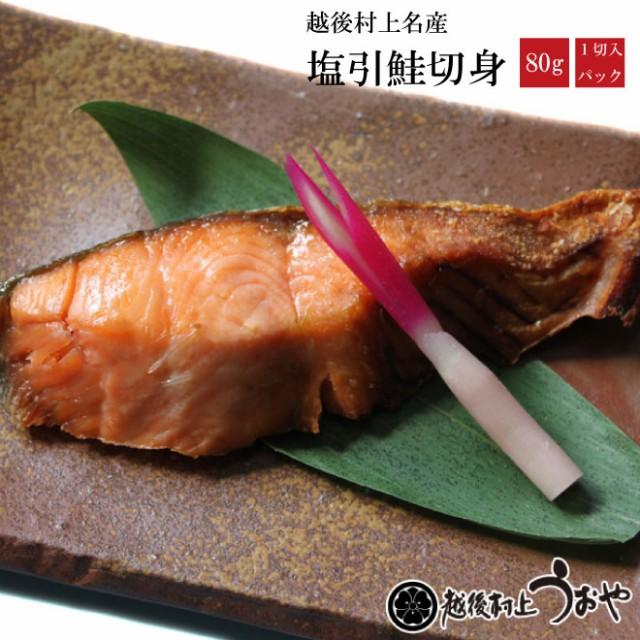 鮭と塩のみ使用 伝統の味 塩引き鮭 切身(1切 80g) /切り身/ご飯のおかず/珍味/さけ/サケ/