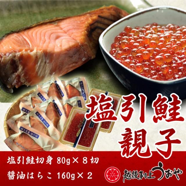 《越後村上名産》塩引鮭親子セットL (塩引切身8切と醤油はらこ320g) /魚卵/切り身/サケ