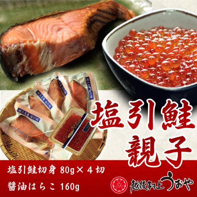 《越後村上名産》塩引鮭親子セットS (塩引切身4切と醤油はらこ160g) /魚卵/切り身/サケ