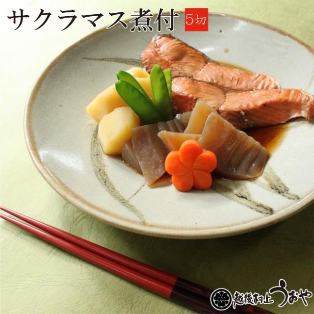 旬の美味!サクラマス煮付(5切入)/お惣菜/切身/本鱒/おかず