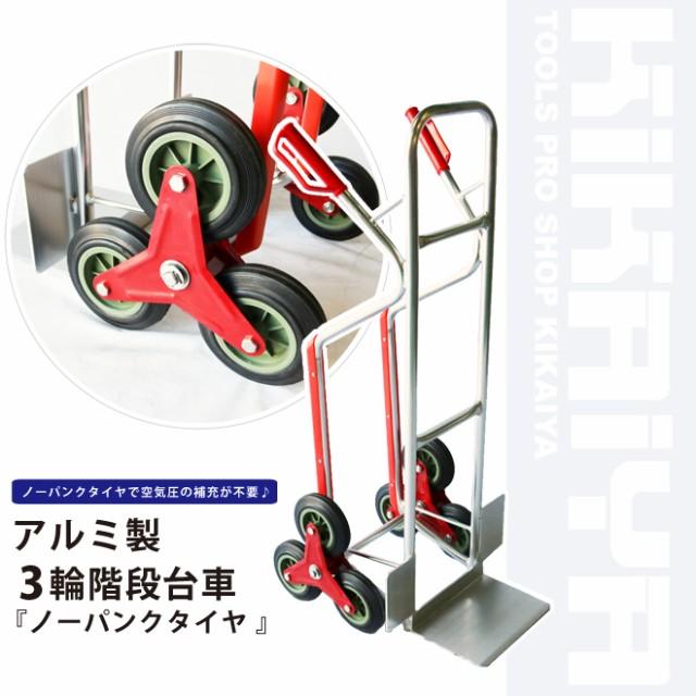 【個人様は営業所止め】階段台車 3輪 アルミ製 キャリーカート ソリ付 ノーパンクタイヤ アップカート 昇降台車 KIKAIYA