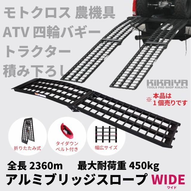 アルミスロープ バイクスロープ アルミブリッジスロープ2360mm 最大耐荷重450kg 折りたたみ式 モトクロス 農機具 ATV 四輪バギー トラク
