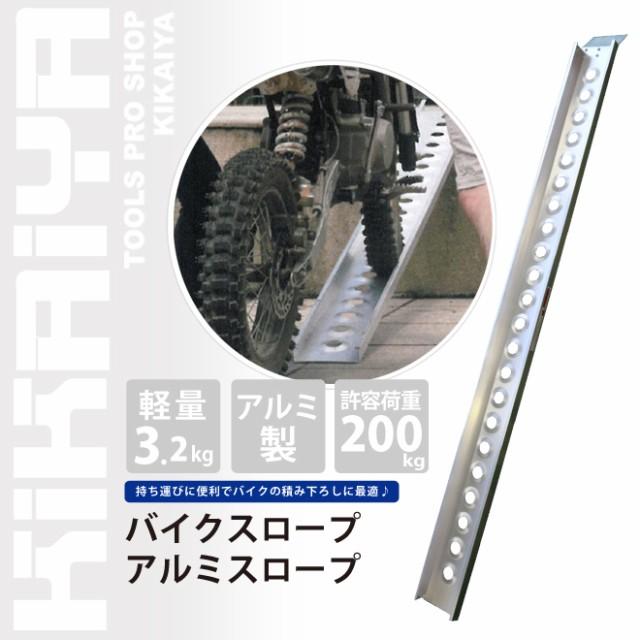 【 法人様は送料無料 】【 個人様は送料別途 】バイクスロープ アルミスロープ アルミブリッジ アルミラダー KIKAIYA