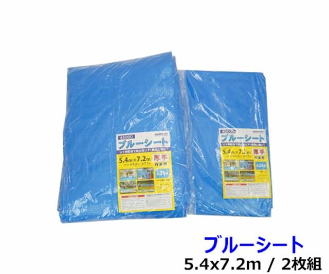 ブルーシート 24畳 #3000 2枚セット 厚手 5.4×7.2m KIKAIYA