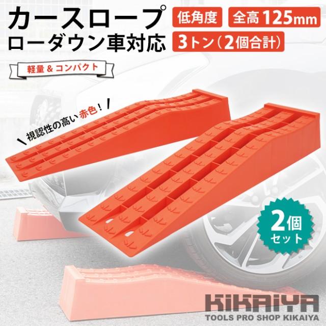 カースロープ ローダウン車対応 赤 2個セット 軽量 コンパクト 整備用スロープ カーランプ ジャッキサポート プラスチックラダーレール K