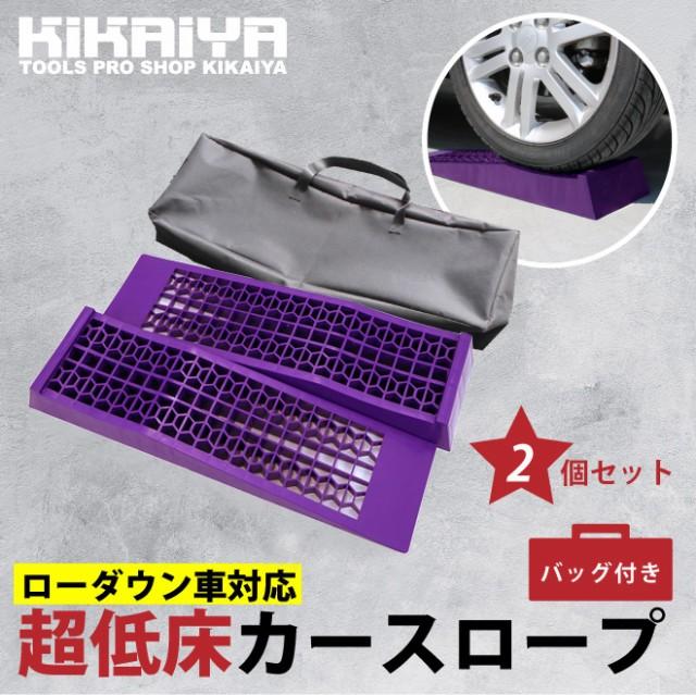カースロープ 超低床 2個セット ローダウン車対応 紫 パープル 軽量 コンパクト ジャッキアシスト プラスチックラダーレール KIKAIYA