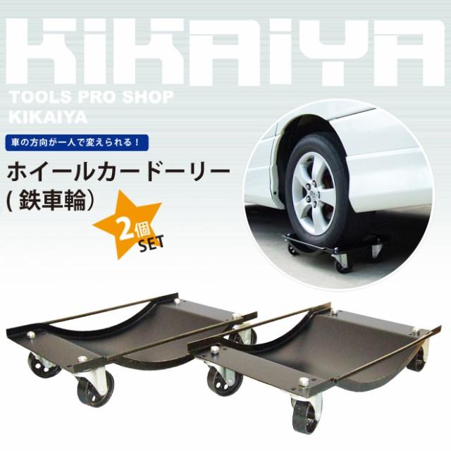 【送料無料】ホイールカードーリー2個セット 積載荷重900kg (鉄車輪) オートドーリー タイヤドーリー KIKAIYA