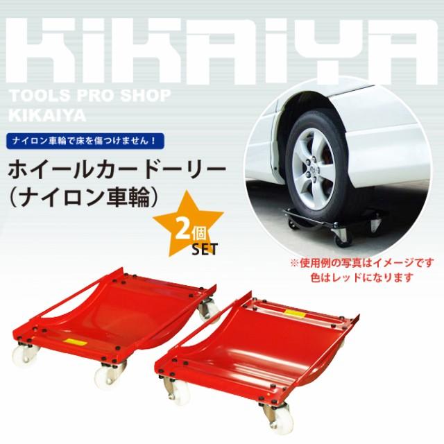 【送料無料】ホイールカードーリー2個セット 積載合計900kg (ナイロン車輪) オートドーリー タイヤドーリー KIKAIYA