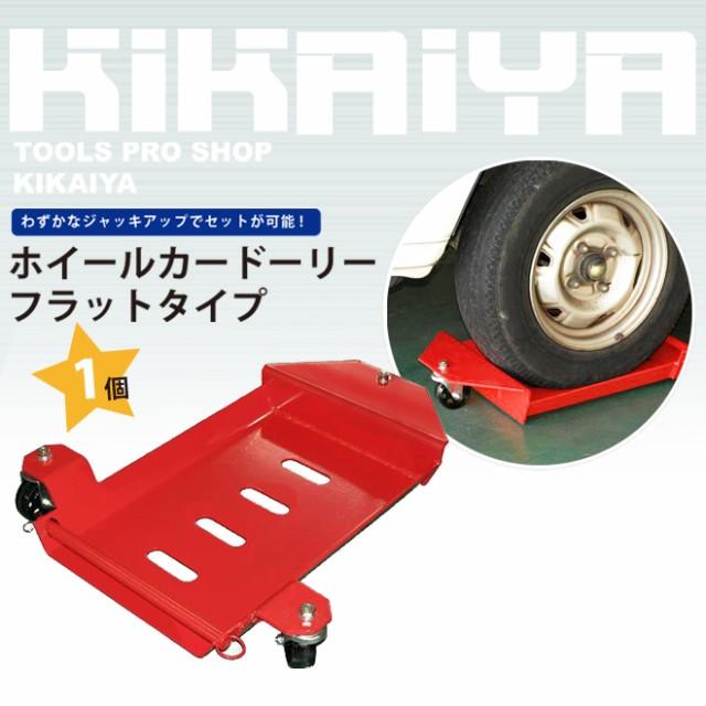 【送料無料】ホイールカードーリー1個 フラットタイプ 積載重量450kg (鉄車輪) オートドーリー タイヤドーリー KIKAIYA