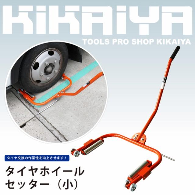 【送料無料】タイヤホイールセッター (小) ホイールリフター タイヤドーリー タイヤ交換 KIKAIYA
