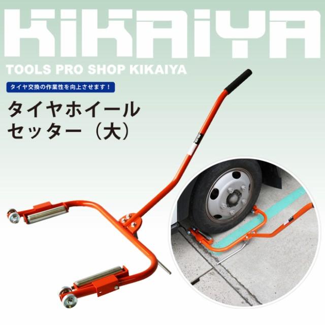 【送料無料】タイヤホイールセッター (大) ホイールリフター タイヤドーリー タイヤ交換 KIKAIYA