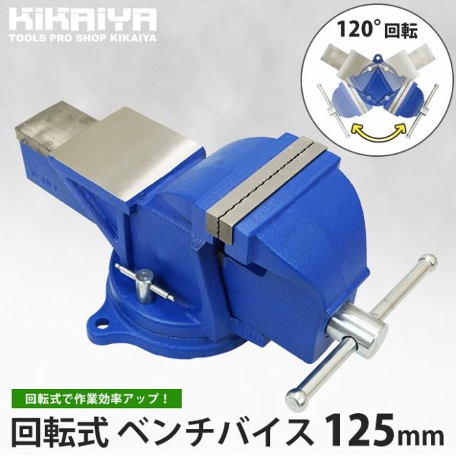 ベンチバイス 回転式 125mm 強力重型 リードバイス 万力 バイス台 テーブルバイス ガレージバイス KIKAIYA