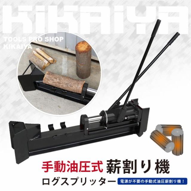 【個人様は営業所止め】薪割り機 能力 10トン 手動油圧式 まきわり ログスプリッター 薪割機 KIKAIYA