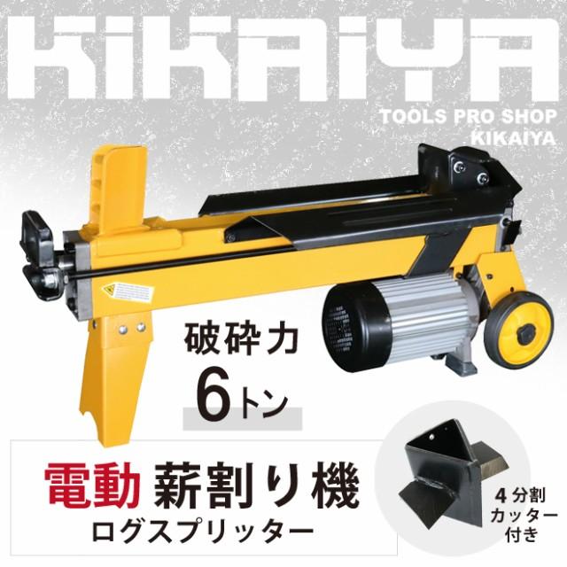 【個人様は営業所止め】電動 薪割り機 6トン ログスプリッター 4分割カッター付き薪割機 油圧式 KIKAIYA