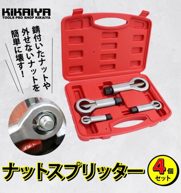 ナットスプリッター ナットカッター ナットブレーカー 4個セット KIKAIYA