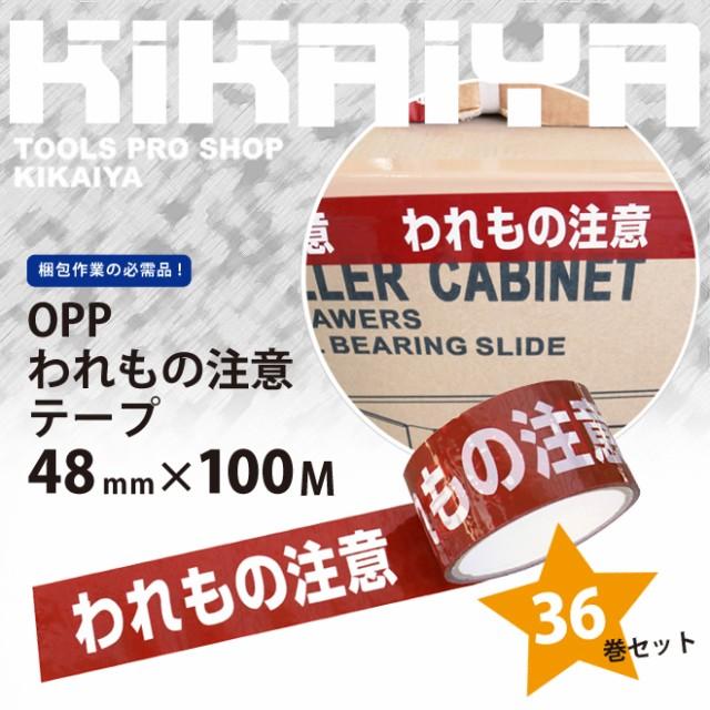 【送料無料】OPPわれものテープ 梱包テープ ワレモノ 注意テープ×100M 36巻セット 幅48mm 長さ100m 厚さ0.05mm KIKAIYA