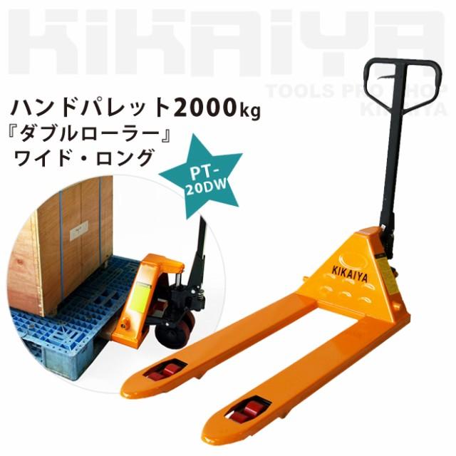 ハンドリフト 2000kg ダブルローラー (ワイド・ロング) フォーク長さ1220mm フォーク全幅685mm 高さ75mm ハンドパレット 6ヶ月保証 KIKAI
