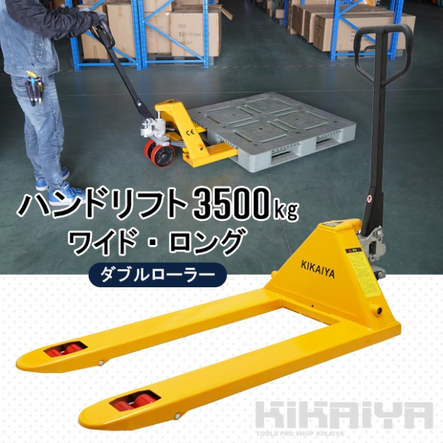 ハンドリフト 3500kg ダブルローラー(ワイド・ロング) フォーク長さ1220mm 全幅685mm 余裕の3.5トン ハンドパレット 6ヶ月保証 KIKAIYA