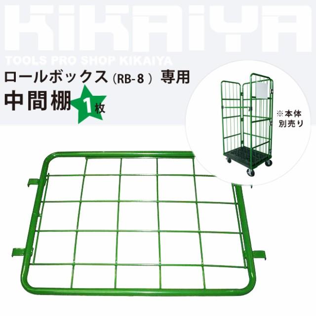 【沖縄・離島は発送不可】カゴ台車 ロールボックス (RB-08専用) 中間棚 (緑) KIKAIYA