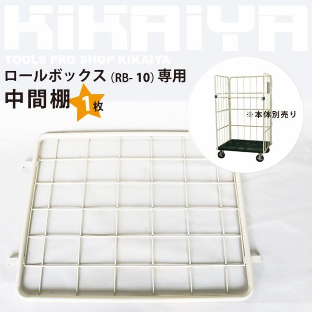 【沖縄・離島は発送不可】カゴ台車 ロールボックス (RB-10専用) 中間棚 (白) KIKAIYA