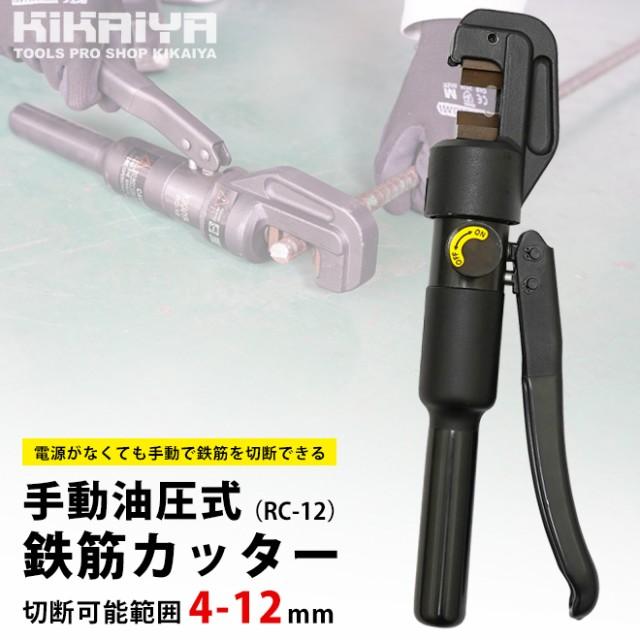 鉄筋カッター 手動 油圧式 レバーカッター 切断可能範囲 4〜12mm 切断能力 6t KIKAIYA
