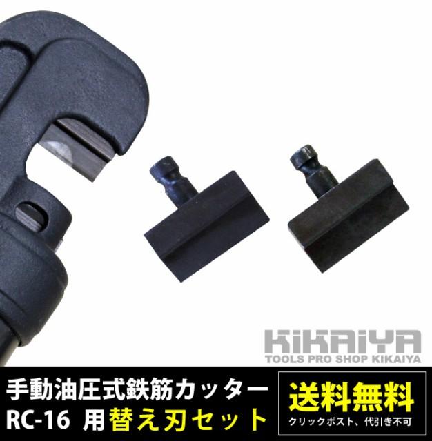 鉄筋カッター 手動 油圧式 RC-16 替え刃セット KIKAIYA
