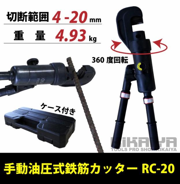 鉄筋カッター 手動 油圧式 レバーカッター 切断能力4〜20mm KIKAIYA