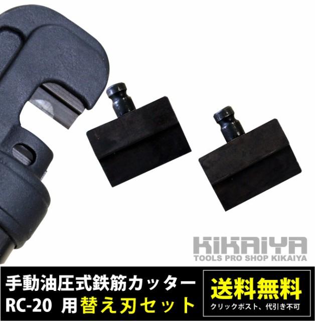 鉄筋カッター 手動 油圧式 RC-20 替え刃セット KIKAIYA