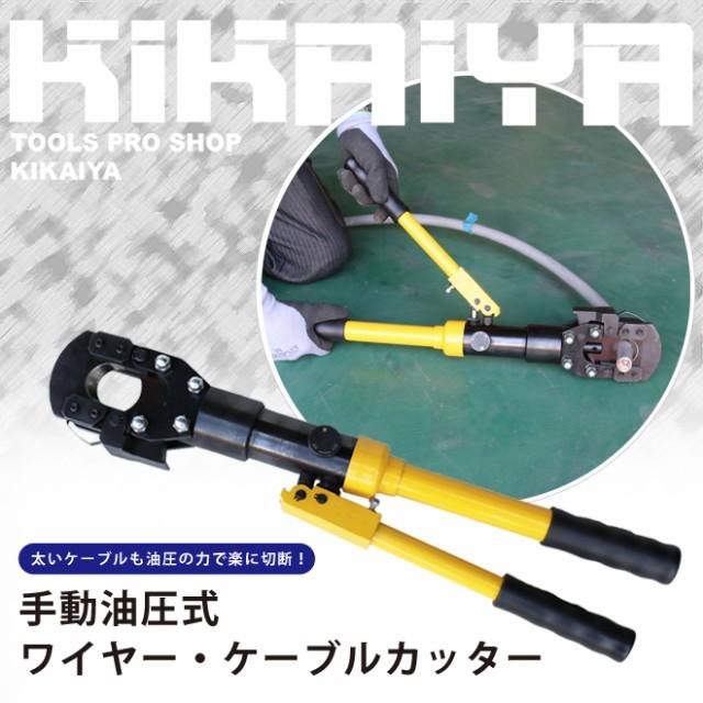 油圧式ワイヤー ケーブルカッター 電線カッター ワイヤーロープΦ28mm ACSRΦ40mmまで切断 KIKAIYA