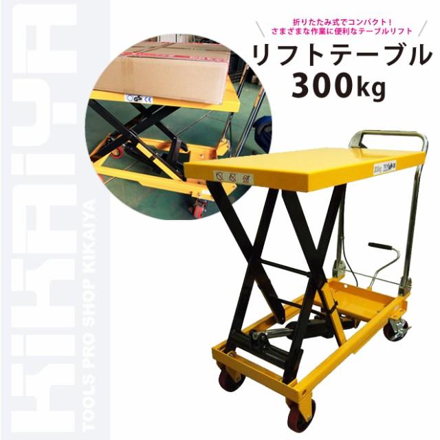 リフトテーブル 300kg テーブルリフト ハンドリフター 油圧式昇降台車 ハンドル折りたたみ式 KIKAIYA【個人様は営業所止め】