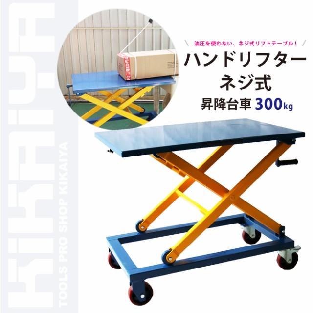 テーブルリフト 300kg 作業台 ハンドリフター ネジ式 昇降台車 リフトテーブル KIKAIYA【個人様は営業所止め】