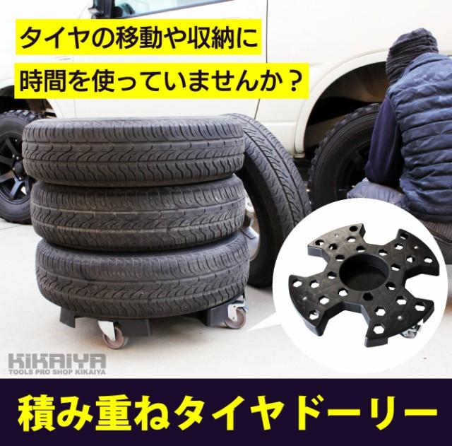 【送料無料】タイヤドーリー&カバー 耐荷重130kg タイヤキャリー 1個 タイヤ積み重ね 移動台車 KIKAIYA