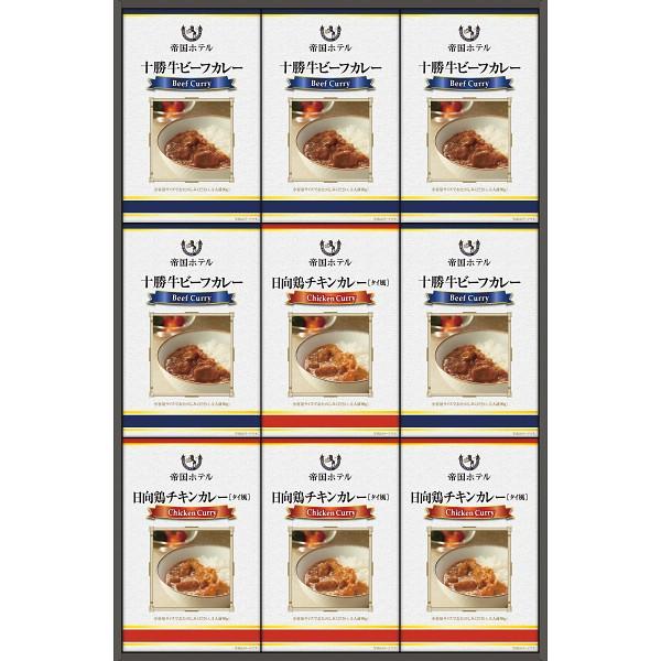 帝国ホテル 十勝牛 日向鶏カレーセット TRC-50 レトルト グルメ スープ ギフト 詰め合わせ セット アップデート