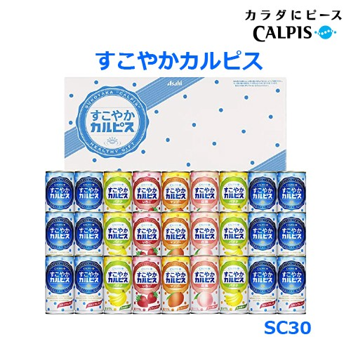 すこやかカルピスギフト SC30 送料無料 ギフト 内祝 入学内祝 出産内祝 贈り物 カルピス 贈答 乳酸菌 SC-30 アップデート
