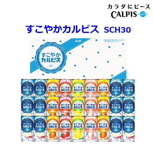 すこやかカルピスギフト SCH30 送料無料 ギフト 内祝 入学内祝 出産内祝 贈り物 カルピス 贈答 乳酸菌 SCH-30 アップデート