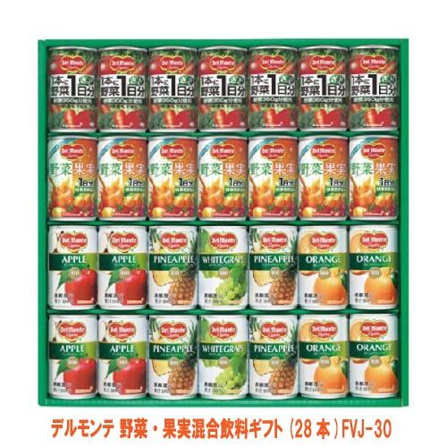 デルモンテ 野菜・果実混合飲料ギフト(FVJ-30) 送料無料 ギフト ギフトセット 詰め合わせ ドリンク 飲料 ジュース フルーツ 野菜 果実