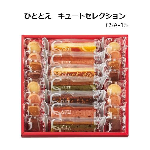 ひととえ キュートセレクション 23号 CSA-15 内祝 お菓子 菓子折り 焼き菓子 洋菓子 スイーツ ギフト 贈り物 個包装 お礼 ご挨拶 ごあい