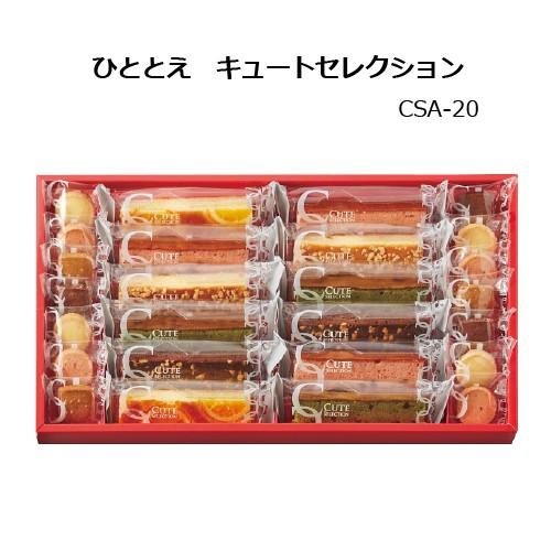 ひととえ キュートセレクション 26号 CSA-20 内祝 お菓子 菓子折り 焼き菓子 洋菓子 スイーツ ギフト 贈り物 個包装 お礼 ご挨拶 ごあい