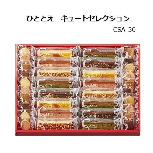 ひととえ キュートセレクション 36号 CSA-30 【送料無料】 内祝 お菓子 菓子折り 焼き菓子 洋菓子 スイーツ ギフト 贈り物 個包装 お礼