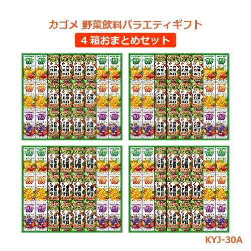 カゴメ 野菜飲料バラエティギフト(24本)KYJ-30A 4箱セット《送料無料》 ギフト ジュース 詰め合わせ 暑中見舞い 残暑見舞い 出産内祝い