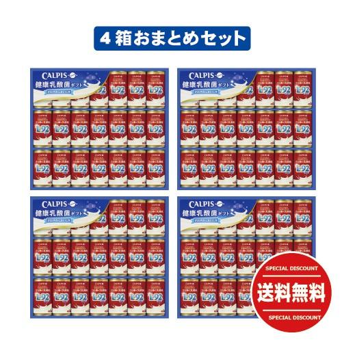 健康乳酸菌ギフト KNG3 L-92 4箱セット 送料無料 アレルギー アトピー ギフト 贈り物 カルピス 贈答 乳酸菌 アップデート