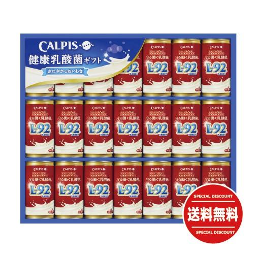 健康乳酸菌ギフト KNG3 L-92 L92 送料無料 アレルギー アトピー ギフト 贈り物 カルピス 贈答 乳酸菌 アップデート