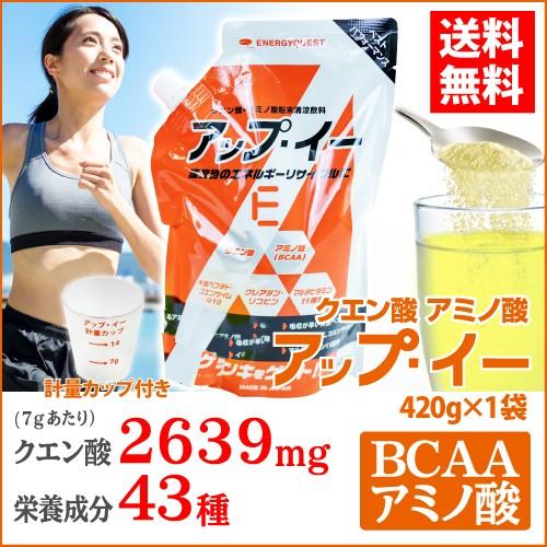 クエン酸 アミノ酸 スポーツ 健康 ドリンク 食品 粉末 アップ・イー 420g 計量カップ
