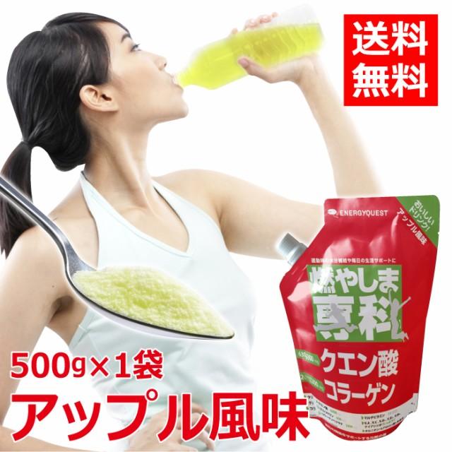 ダイエット ドリンク 食品 スポーツドリンク 粉末 コラーゲン クエン酸 燃やしま専科 アップル 500g