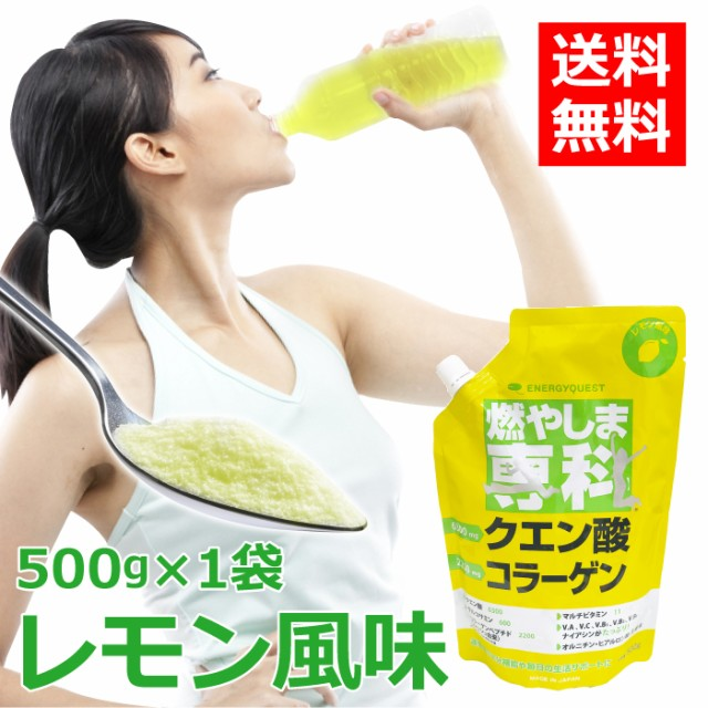ダイエット ドリンク 食品 スポーツドリンク 粉末 コラーゲン クエン酸 燃やしま専科 レモン 500g