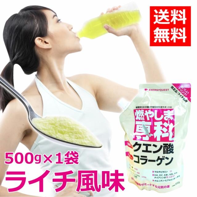 ダイエット ドリンク 食品 スポーツドリンク 粉末 コラーゲン クエン酸 燃やしま専科 ライチ 500g