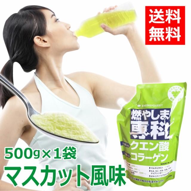 ダイエット ドリンク 食品 スポーツドリンク 粉末 コラーゲン クエン酸 燃やしま専科 マスカット 500g