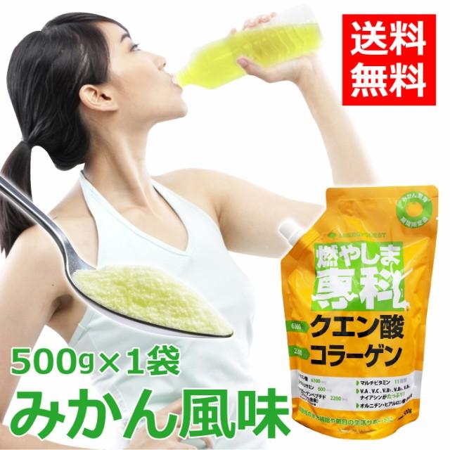 ダイエット ドリンク 食品 スポーツドリンク 粉末 コラーゲン クエン酸 燃やしま専科 みかん 500g
