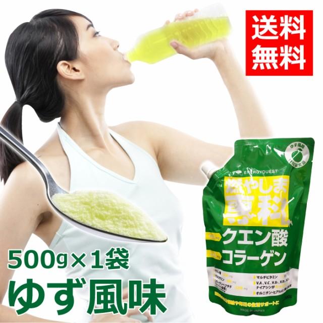 ダイエット ドリンク 食品 スポーツドリンク 粉末 コラーゲン クエン酸 燃やしま専科 ゆず 500g